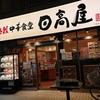 日高屋 三鷹南口中央通店 で夕食