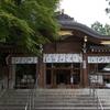 天皇陛下、私的旅行で埼玉の高麗神社を参拝にみる新聞社の対応の違い