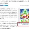 11月16日スタート!レゴランド・ジャパンのクリスマス!!