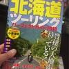 北海道ツーリングのバイブル