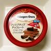 ハーゲンダッツ 『クリスプチップチョコレート』レビュー