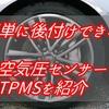 簡単後付け可能!タイヤ空気圧センサーTPMSのおすすめ5選【空気圧管理は大事です】