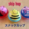 【skip hop】赤ちゃんとのお出かけに便利!スキップホップの大容量スナックカップがおすすめです!〜