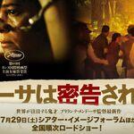 映画「ローサは密告された」(ほぼネタバレ)フィリピン スラムのリアリティは異次元の映画だが、その先は…