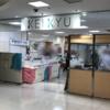 【神奈川おみやげ売り場】 上大岡 京急百貨店B1階 食品売り場