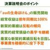 【企業分析】ライフネット生命