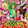 【DVD】 おかあさんといっしょ 最新ソングブック 「おまめ戦隊ビビンビ~ン」が4月18日に発売!(特典映像もすごすぎる!)