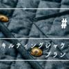 キルティングジャケットの定番・おすすめブランド 8選