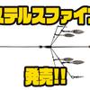 【GEECRACK】コンパクトアラバマリグ「ステルスファイブ」発売!