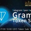 【クロスエクスチェンジ】XEXロックアップでも購入可能に!Telegram(テレグラム)GRAMトークンセールについて!