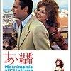 「あゝ結婚」 (1970年)