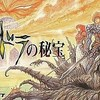 #193 『Crime of the Heart』(笹井隆司/ルドラの秘宝/SFC)