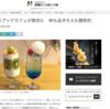 [コラム連載]『NIKKEI STYLE』(日経電子版)で記事「地方発のブックカフェが東京に 味も品ぞろえも個性的」を書きました