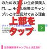 iPhoneのSafariでページ内を検索する方法