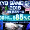 PS Storeで『東京ゲームショウ2018』開催記念セールを実施中!!200以上のタイトルが、最大85%オフに。