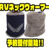 【O.S.P】2way仕様のリバーシブルネックウォーマー「RVネックウォーマー」通販予約受付開始!