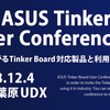 【イベントログ】ASUS Tinker Board User Conference 2018