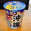 【カップ麺】縦型ビッグ 沖縄そば&貝節麺ライク監修 貝だし塩らーめん