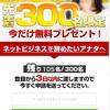 【入金確定】1億円のお振込先を教えてください。