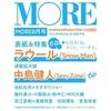 集英社オリジナル増刊 「MORE2021年8月号 スペシャルエディション」  が入荷予約受付開始!! #鬼滅の刃 #ラウール #SnowMan #中島健人 #セクゾ