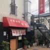 デカ盛りで有名な喜多見の中華料理 栄華で、もやしそばを頂く(栄華/喜多見)