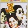 『Jaane Bhi Do Yaaro(放っておけ、友よ)』 100年後の学生に薦める映画 No.1137