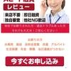 レビューは東京都渋谷区恵比寿西1-15-8シリトンビル4Fの闇金です。