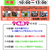 今月の【ほっと茶屋】サロン活動の紹介!