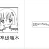 【告知】C91「新卒退職本」頒布のお知らせ