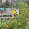 みつばち農園(山田養蜂場)