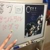 CELL交流会『セントラルドグマ』