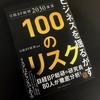 日経BP総研「ビジネスを揺るがす100のリスク」書籍発売