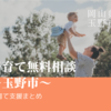【玉野市子育て】育児相談まとめ!2020年度の行事日程も!