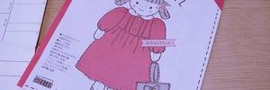 【60代の手芸生活】ホビーラホビーレのお人形「ANNE DOLL」大失敗!