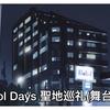 『School Days』 聖地巡礼(舞台探訪)【伊藤誠の自宅】