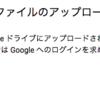 Google Formsでファイルアップロードを項目に入れると回答者はログインが不可避になるので注意してね