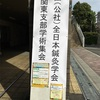 全日本鍼灸学会 関東支部学術集会に参加!