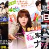 ようやく日本の2020年4月期新ドラマがスタート!気になるドラマをご紹介します。