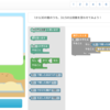 オンラインプログラミング教材始めました。