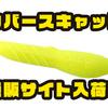 【デプス】水平を保ちながらフォールするワーム「カバースキャット」通販サイト入荷!