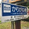 天川村の吊り橋・かりがね橋に行ってきた。〔#72〕