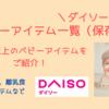 【ダイソー】★最新★ベビーアイテム一覧を作ってみた(保存版)