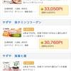 ANAマイル獲得実践報告9/14(ゲットマネーやずや特集!!)