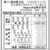 Supership株式会社 第11期決算公告
