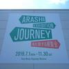 """東京六本木『ARASHI EXHIBITION """"JOURNEY"""" 嵐を旅する展覧会』 ソニーミュージック六本木ミュージアム"""