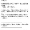 東京マラソン当選( ^-^)ノ∠※。.:*:・'°☆
