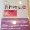 【書評】岡村久道「著作権法 第5版」