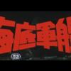 映画「海底軍艦」(1963年 東宝)