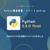 Python3.8.0正式版がリリースされました