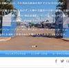 一般社団法人デライトオブシェイラ サイト新規開設のお知らせ